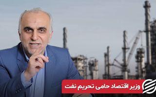 وزیر اقتصاد حامی تحریم نفت