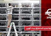 شرایط جدید مقررات استخراج بیت کوین در ایران