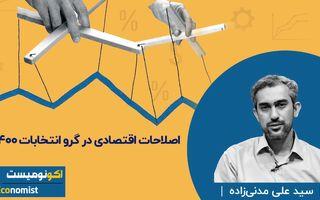 اصلاحات اقتصادی در گرو انتخابات ۱۴۰۰ ؟