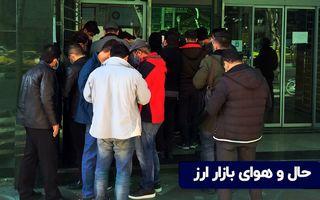 حال و هوای بازار ارز تهران در ۲۶ بهمن ۹۹؛ میدان فردوسی