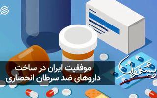 موفقیت ایران در ساخت داروهای ضد سرطان انحصاری