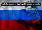 چرا باید به ساخت واکسن کرونا در روسیه شک کرد؟