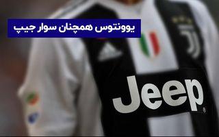 تمدید قرارداد اسپانسری یوونتوس با خودروسازی جیپ