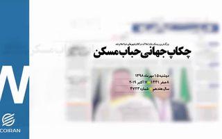 روزنامه 15مهر1398