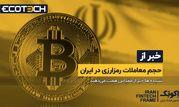 حجم معاملات رمزارزی در ایران