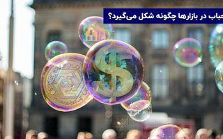 تعریف حباب قیمت چیست ؟ تاریخچه اولین حباب بورسی