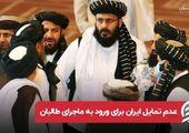 عدم تمایل ایران برای ورود به ماجرای طالبان