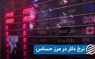 نرخ دلار در مرز حساس