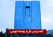 گله رئیس کل از بودجه تورمی