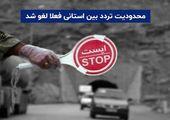 محدودیت تردد بین استانی فعلا لغو شد
