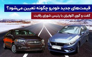 قیمت های جدید خودرو چگونه تعیین می شوند؟