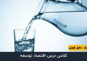اخلاق و بازار آب - قسمت بیست و هفتم