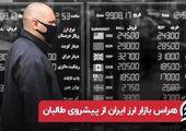 هراس بازار ارز ایران از پیشروی طالبان