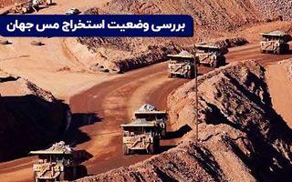 بررسی وضعیت استخراج مس جهان