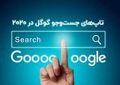 تاپهای جستوجو گوگل در ۲۰۲۰