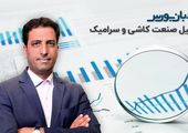 نقد و بررسی صنایع بورسی : تحلیل صنعت کاشی و سرامیک