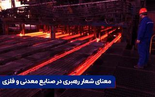 معنای شعار رهبری در صنایع معدنی و فلزی