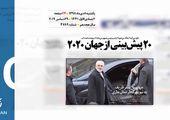 روزنامه 8دی1398