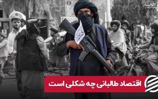 اقتصاد طالبانی چه شکلی است؟
