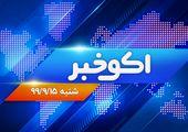مهم ترین اخبار اقتصادی امروز : دخل و خرج دولت در سال 99