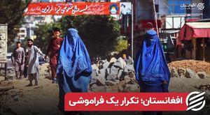 افغانستان؛ تکرار یک فراموشی