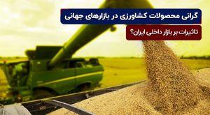 افزایش قیمت محصولات کشاورزی در بازارهای جهانی
