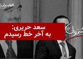 سعد حریری: به آخر خط رسیدیم