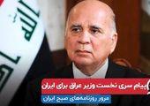 پیام سری نخست وزیر عراق برای ایران
