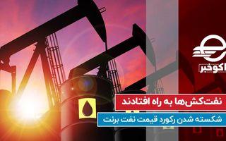 نفتکشها به راه افتادند