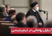 یاران روحانی در تیم رئیسی