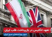 تعهد انگلیس در بازپرداخت طلب ایران