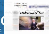 روزنامه 27آذر1398