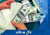 دلار رکورد زد و در بازار غیر رسمی حوالی ظهر امروز وارد کانال ۲۰ هزار تومان شد.