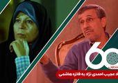 پیشنهاد عجیب احمدی نژاد به فائزه هاشمی
