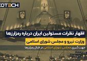 بررسی نظرات، وزارت نیرو و مجلس شورای اسلامی