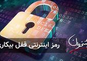 رمز اینترنتی قفل بیکاری