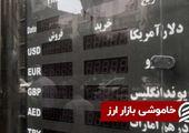 خاموشی بازار ارز