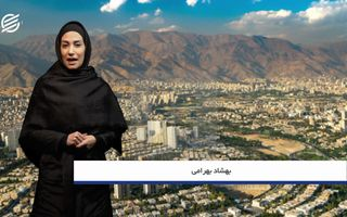 ساختمان ترافیک تهران