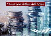 سرمایه گذاری مستقیم خارجی چیست ؟