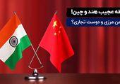 رابطه عجیب هند و چین