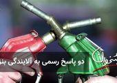 دو پاسخ رسمی به آلایندگی بنزین