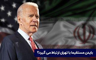 م️ذاکرات ایران و آمریکا   بایدن مستقیما با تهران ارتباط می گیرد ؟