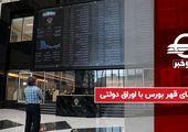 معنای قهر بورس با اوراق دولتی