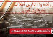 واگذاریهای پرحاشیه املاک شهرداری