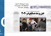 روزنامه 10دی1398