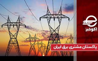 پاکستان مشتری برق ایران