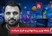 رابطه وزیر پیشنهادی و طرح صیانت