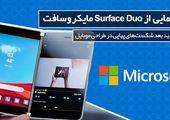 رونمایی از surface Duo مایکروسافت