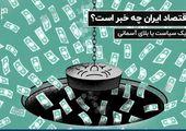 در اقتصاد ایران چه خبر است؟