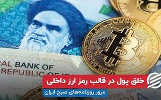 خلق پول در قالب رمز ارز داخلی
